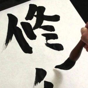 atelier calligraphie japonaise cours japonais